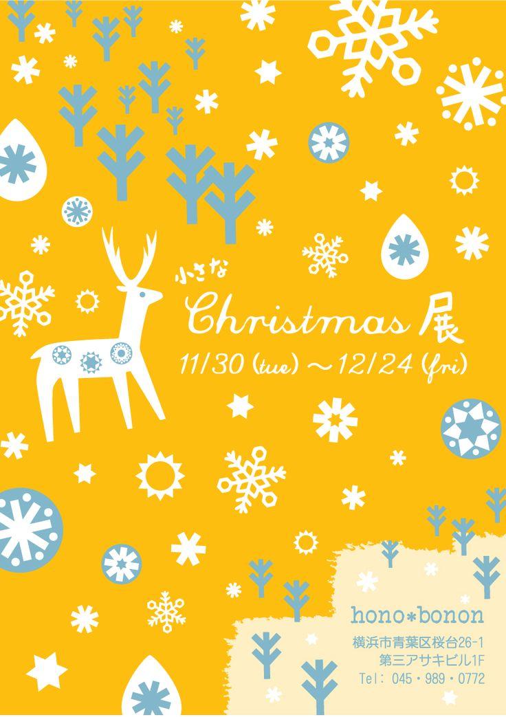 小さなクリスマス展