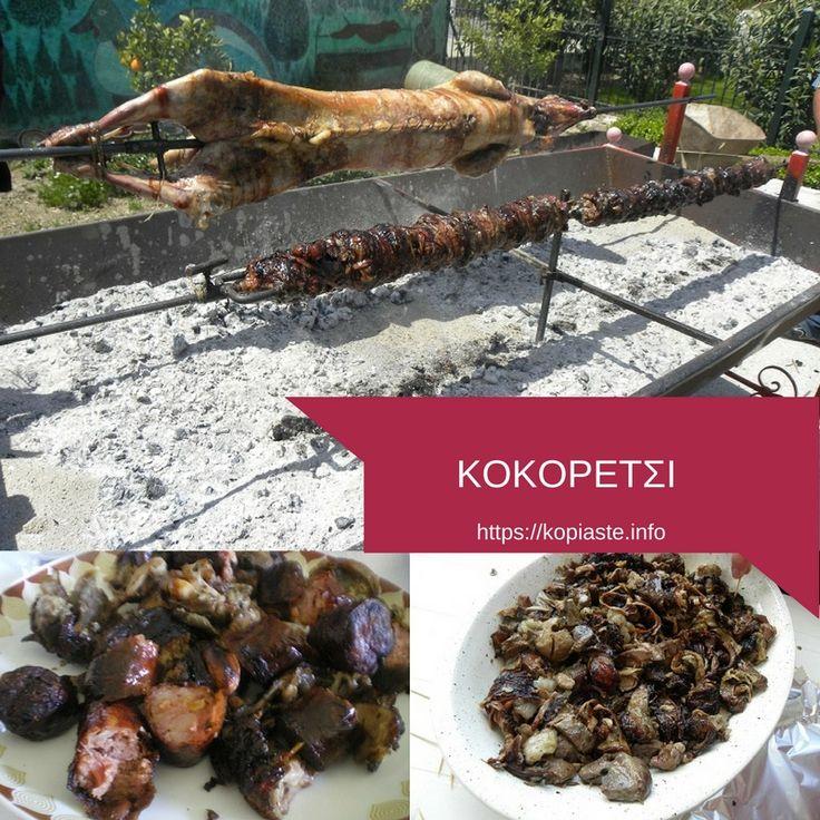Το Κοκορέτσι είναι ένα παραδοσιακό Ελληνικό φαγητό που γίνεται το Πάσχα, και όχι μόνο, που αποτελείται από κομμάτια συκωταριάς, πνευμόνια, σπλήνα, καρδιές και γλυκάδια αρνήσια ή κατσικίσια, αρτυμένα με μπαχαρικά, τα οποία περνιούνται σε σούβλα και τυλίγονται με μπόλια και τα εντεράκια του αρνιού και ψήνεται μαζί με τον Οβελία. #κοκορέτσι #ΠασχαλινάΕθιμα #ΠασχαλινάΦαγητά #συκωταριές #κοπιάστε