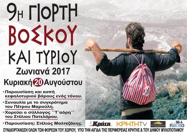 Η 9η Γιορτή Βοσκού και η Κοπή 1 τόνου Τυριού στα Ζωνιανά στις 20 Αυγούστου !