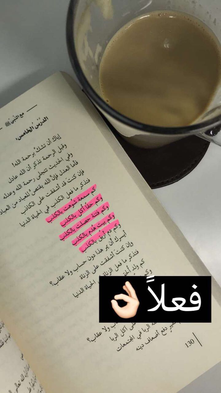 و كم نفس تعبت بالكذب Cover Photo Quotes Arabic Quotes Book Quotes