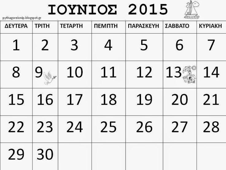 ΗΜΕΡΟΛΟΓΙΑ 2014- 2015
