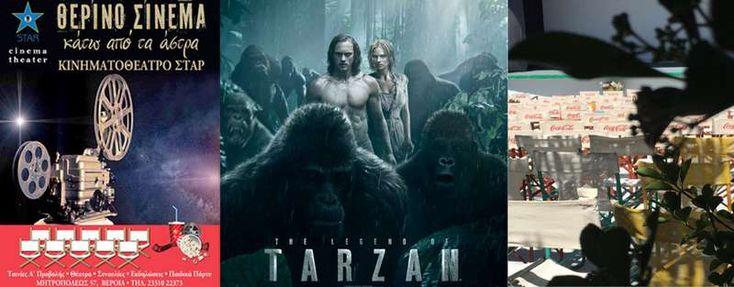 Ο Ταρζάν έρχεται στο Σταρ