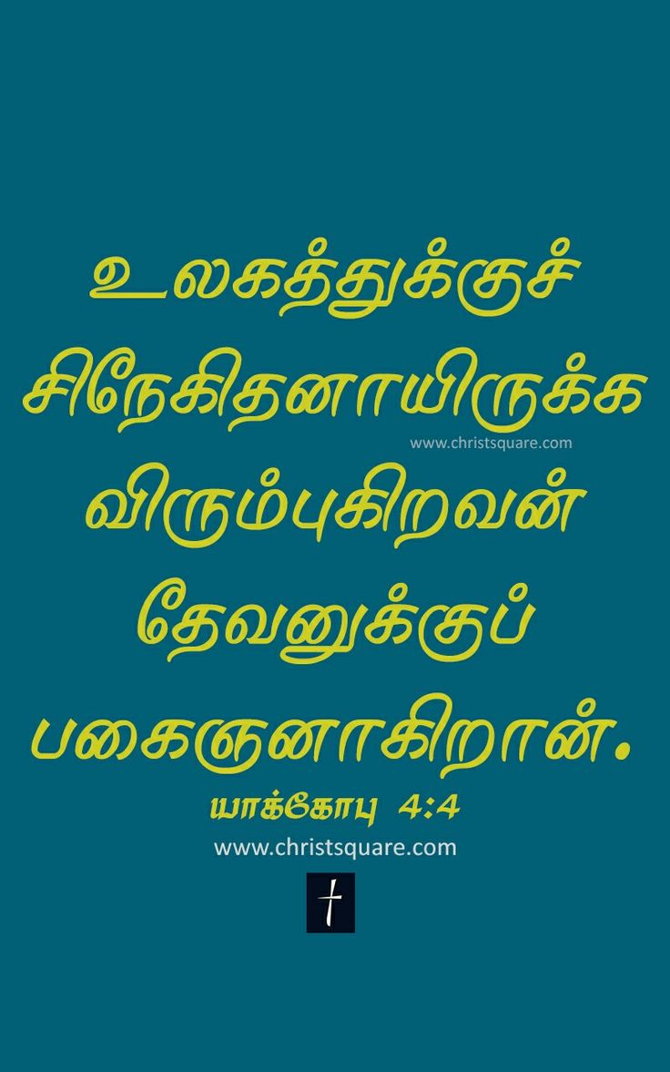 Tamil – TWR India Media - Language Bible Study Genesis ...