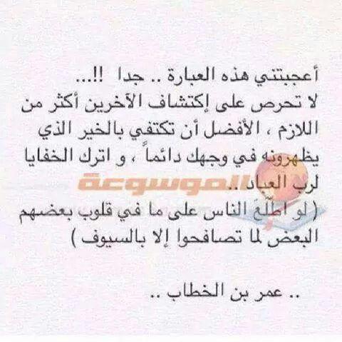 عمر بن الخطاب