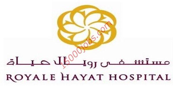 متابعات الوظائف وظائف مستشفى رويال حياة بالكويت لعدد من التخصصات وظائف سعوديه شاغره Hospital