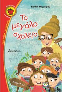 Ένα βιβλίο που βοηθάει τα παιδιά να αντιμετωπίσουν το φόβο και τις απορίες τους για το δημοτικό σχολείο. Σε συνδυασμό με δράσεις που προετοιμάζουν τα παιδιά για αυτή την αλλάγή τα βοηθάει να μειώσουν το άγχος τους και να μεταβούν ομαλα από το νηπιαγωγείο στο δημοτικό.
