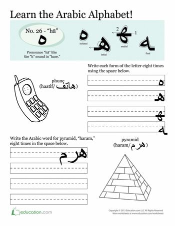 98 best images about learn arabic on pinterest coloring pages arabic alphabet letters and. Black Bedroom Furniture Sets. Home Design Ideas