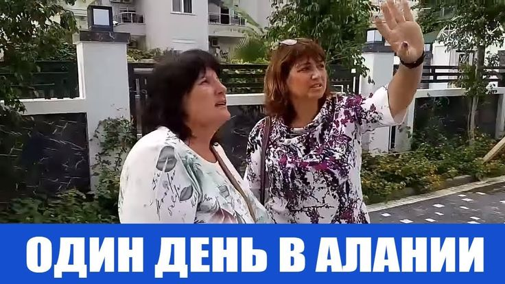 Аланья Центр Недвижимость в Турции Elite Orkide Аренда в Турции Аланья