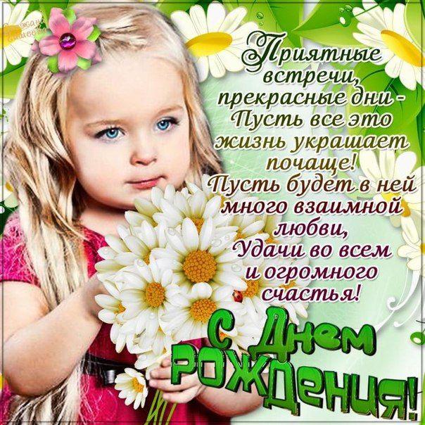 Смс открытка с днем рождения крестнице