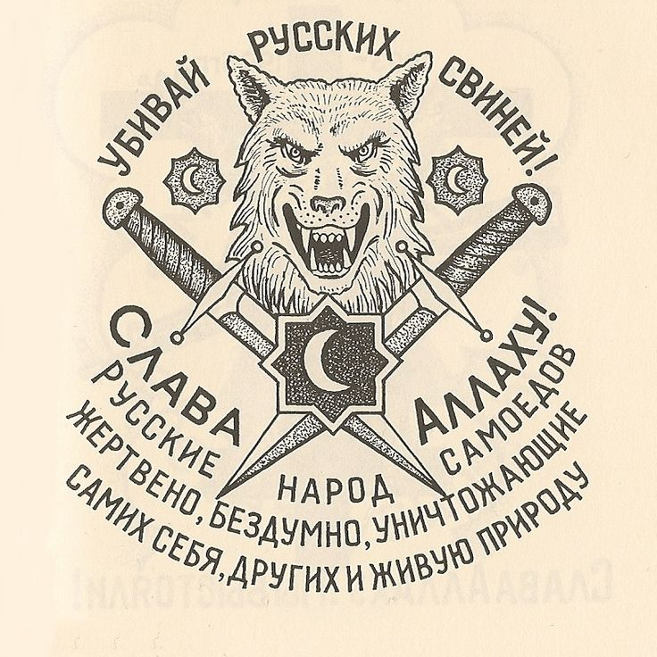 39 kill the russian swine allah be praised the russians are a people of self eaters. Black Bedroom Furniture Sets. Home Design Ideas