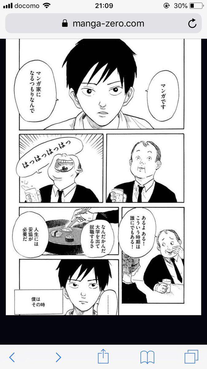 羽賀翔一 on Twitter | 漫画, マンガ, 翔