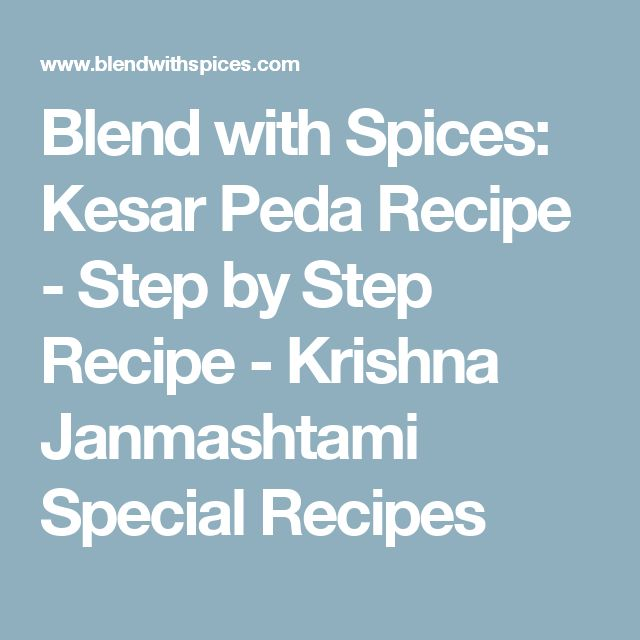 Blend with Spices: Kesar Peda Recipe - Step by Step Recipe - Krishna Janmashtami Special Recipes