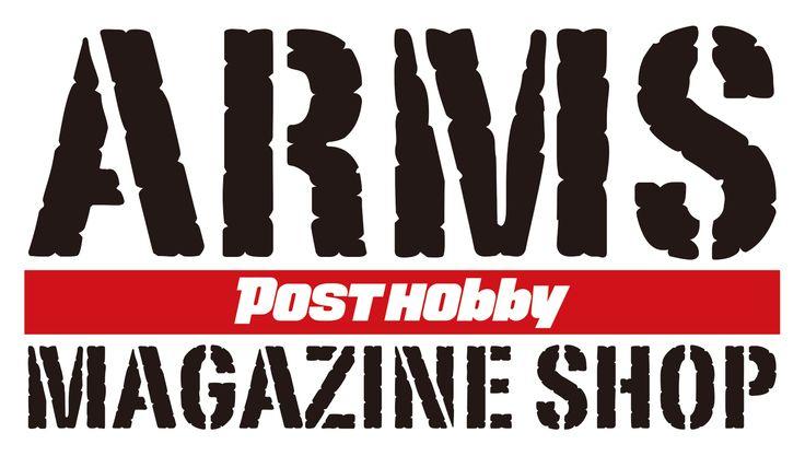 """【ARMS MAGAZINE SHOP】月刊誌「アームズマガジン」の魅力を立体化し、""""見て、触って、楽しめる""""新感覚のミリタリーショップとしてを最新情報を発信しています。"""