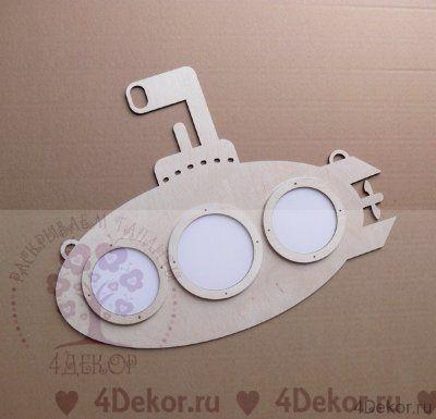 Фоторамка Подводная лодка 30х37 см, Ф4 Общий размер 30х37 см, сделана из фанеры 4 мм. Диаметры окошек: 2 по 8,5 см, 1 - 9,5 см. В комплекте 3 акриловых прозрачных стекла, шурупчики для крепления стеклышек и рамочек.