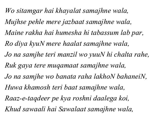 ♥♥♥  Sher-O-Shayari  ♥♥♥: Wo Sitamgar Hai--Qamar Jalalabadi Sad Love Ghazal