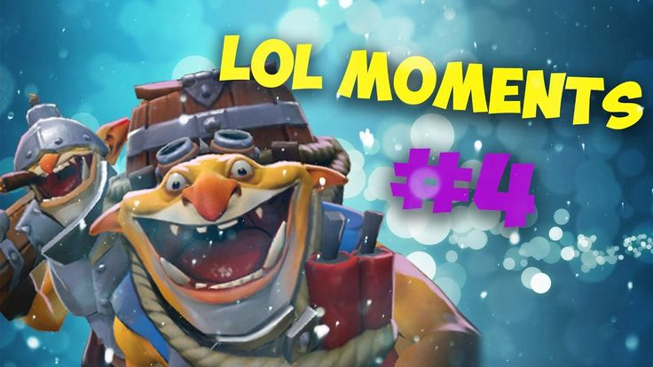 DOTA 2 LOL MOMENTS  #4 || ДОТА 2 СМЕШНЫЕ МОМЕНТЫ #4