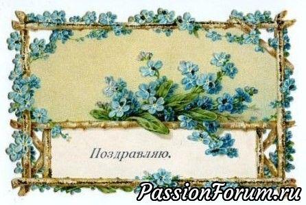 Весеннне настроение, винтажные открытки