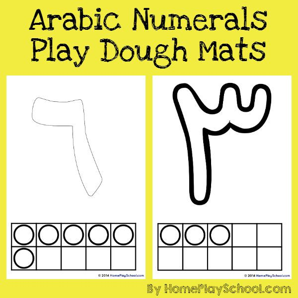 homeplayschool releases another free arabic printable for preschoolers arabic numerals play. Black Bedroom Furniture Sets. Home Design Ideas