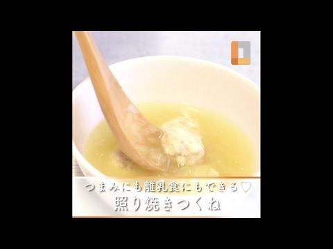 つまみにも離乳食にも♡鶏と豆腐の照り焼きつくね - YouTube