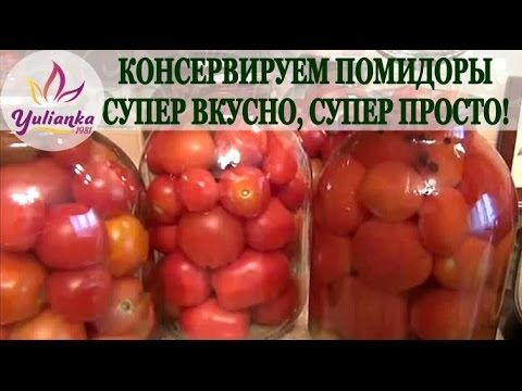 ВКУСНЕЙНИЕ МАРИНОВАННЫЕ ПОМИДОРЫ. САМЫЙ  ВКУСНЫЙ и ❤ЛЮБИМЫЙ ❤ рецепт БЕЗ ЗАМОРОЧЕК/salted tomatoes - YouTube