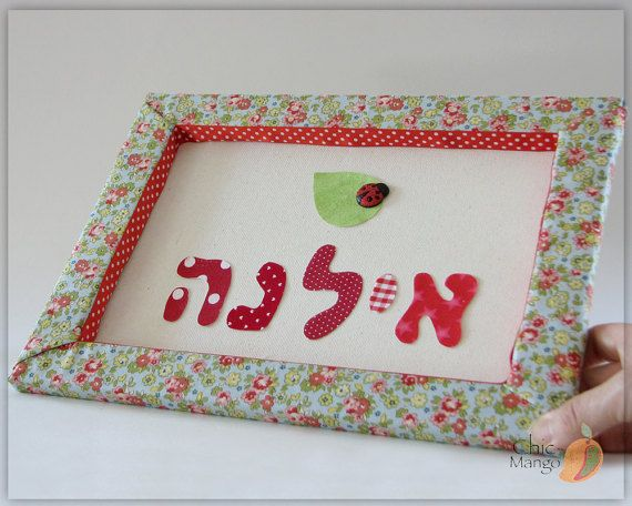 Jewish Name, Hebrew Name Gift, Personalized Kids Wall Art, Customized Décor for Kids Room, Nursery Decor For Girl, Ladybug Room Décor, Ilana