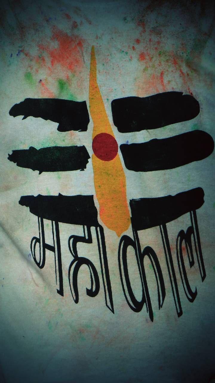 Download Mahakaal Wallpaper By Deepakjha19 D9 Free On Zedge Now