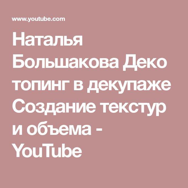 Наталья Большакова  Деко топинг в декупаже  Создание текстур и объема - YouTube