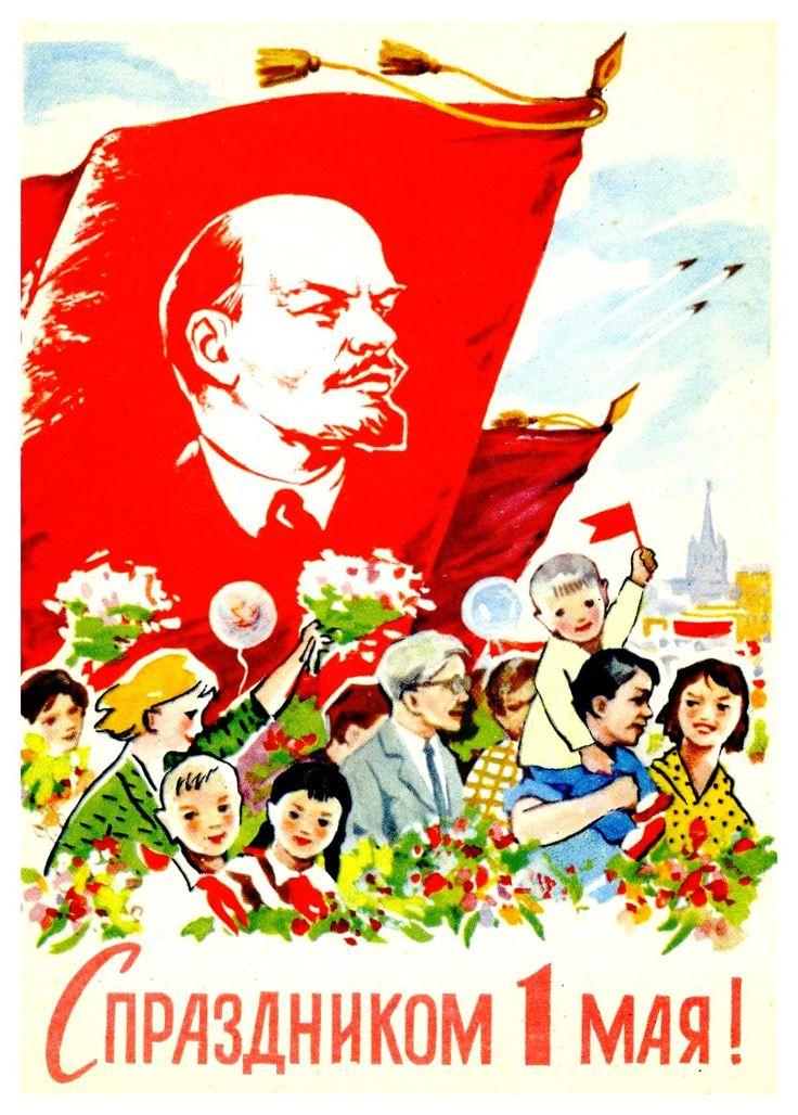 старые советские картинки с 1 мая можете