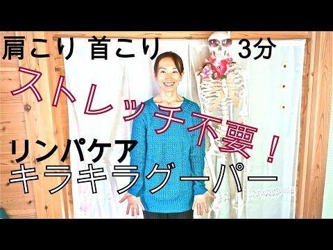 肩こり・首こり ストレッチ不要!リンパケア3分で解消☆キラキラグーパーマジック - YouTube