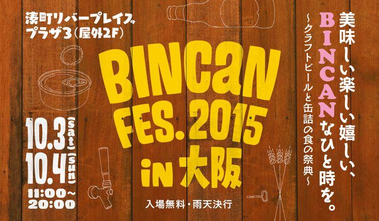 美味しい楽しい嬉しい、BINCANなひと時を。クラフトビールと缶詰の食の祭典『BINCAN FES.2015』in大阪 入場無料 雨天決行