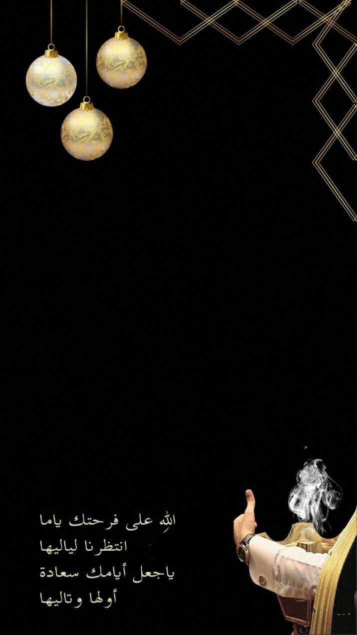 تتشرف اخت العريس In 2021 Photo Collage Template Photo Frame Wallpaper Gold Wallpaper Background