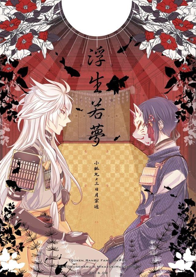 Kogitsunemaru and Mikazuki | KogiMika | Touken Ranbu