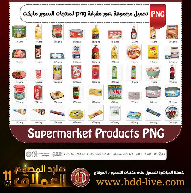 Pin By Moctar Elghazaly On صور عالية الدقة Supermarket