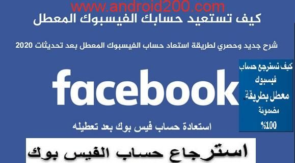 شرح استرجاع حساب الفيسبوك الي طاير انتهاك ف 6 ساعات وشرح فتح الأنتهاك بعد سيلفي Facebook Android