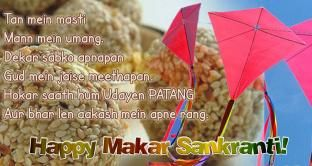 happy makar sankranti festival wishes with quotes images