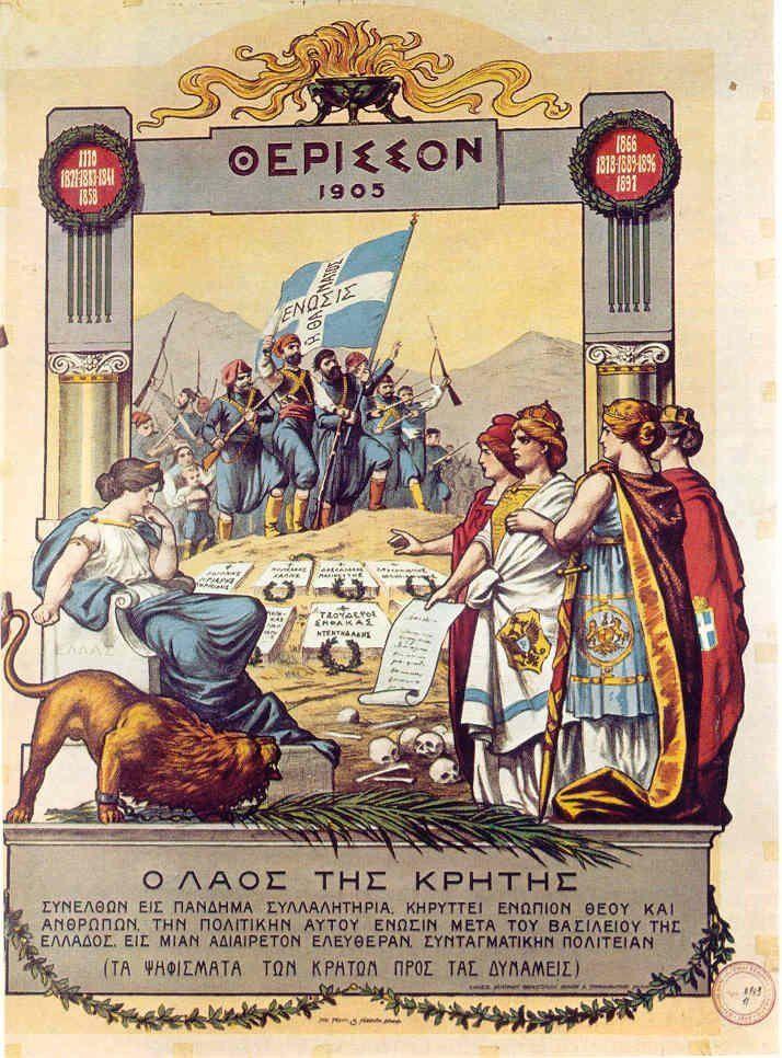 Επανάσταση του Θερίσου, 1905
