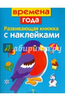 Маврина, Семина - Развивающая книжка с наклейками. Времена года обложка книги