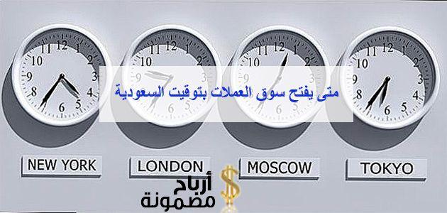 متى يفتح سوق العملات بتوقيت السعودية وأفضل أوقات تداولها أرباح مضمونة York London London Tokyo