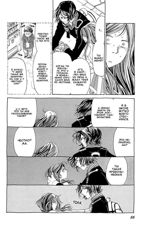 Чтение манги Свадьба старшей сестры 1 - 3 Эх, несладкий - самые свежие переводы. Read manga online! - ReadManga.me