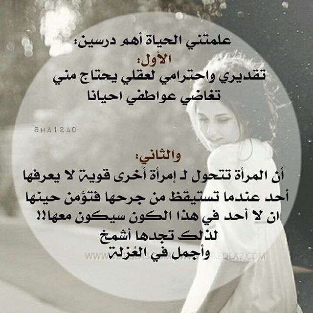 علمتني الحياه Life Quotes Arabic Quotes Words