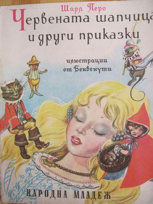 Червената шапчица и други приказки