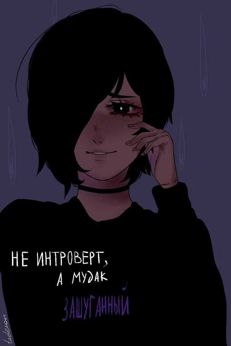 Not an introvert, and an asshole