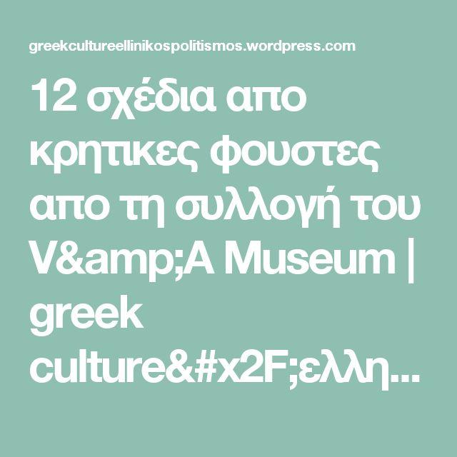 12 σχέδια απο κρητικες φουστες απο τη συλλογή του V&A Μuseum   greek culture/ελληνικός πολιτισμός