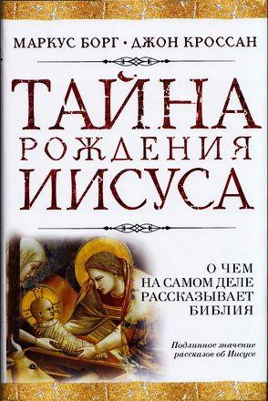 Маркус Борг - Джон Доминик Кроссан - Первое Рождество - Что на самом деле говорят евангелия о рождении Иисуса