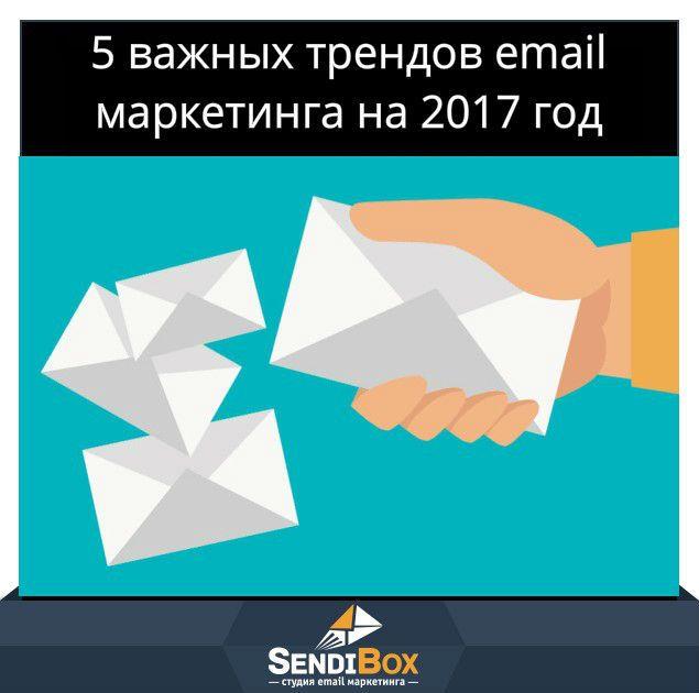 🔘Рекомендации по email маркетингу на 2017 год 🔘  Персонализация Это довольно мощный инструмент, используемый маркетологами также и в рассылках. Большая часть пользователей сетуют на то, что их почта заполнена бесполезными для них письмами. Но чем чаще вы будете вести живой диалог и обращаться к пользователю по имени, тем эффективнее и вовлечённее будет аудитория. Более тщательней подходите к изучению своих подписчиков, делайте сегментацию базы и настройку таргетинга, чтобы добиться…