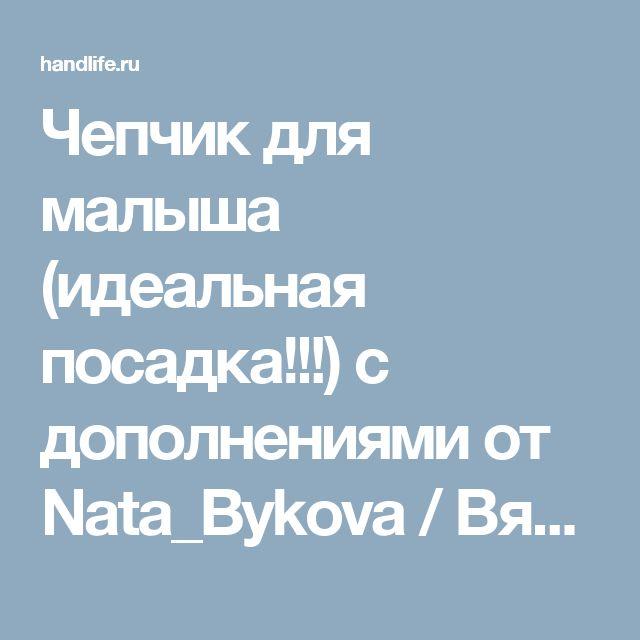 Чепчик для малыша (идеальная посадка!!!) с дополнениями от Nata_Bykova / Вязание
