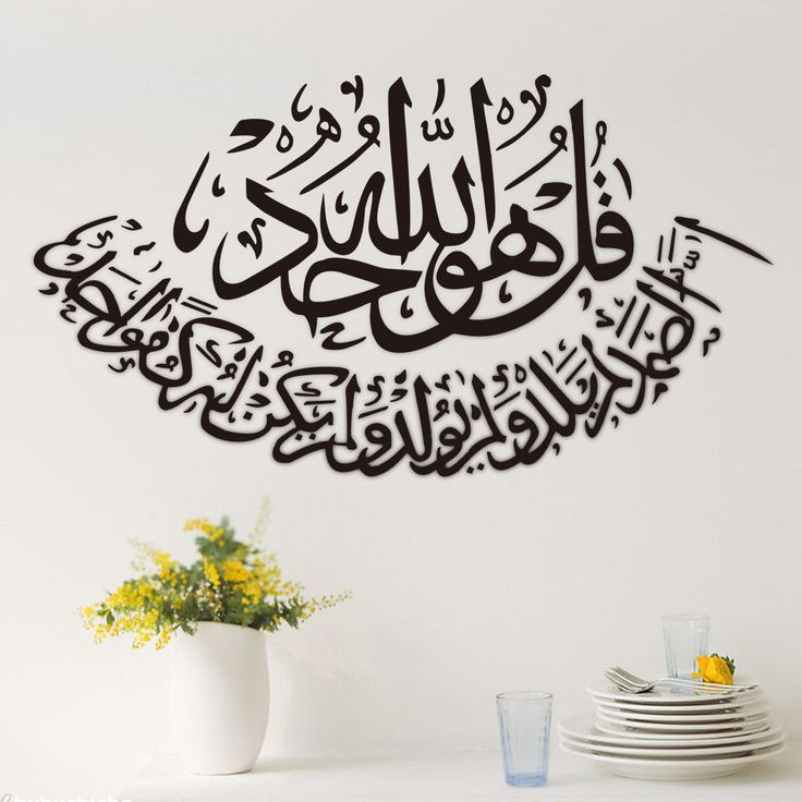 Find More Wall Stickers Information about PVC Muslim Islamic Arabic Inspiration Removable Home Decor Art Decals DIY Wall Sticker Wallpaper for Bedroom Living Room,High Quality stickers transformers,China sticker fuel Suppliers, Cheap stickers god from Homepro365 on Aliexpress.com