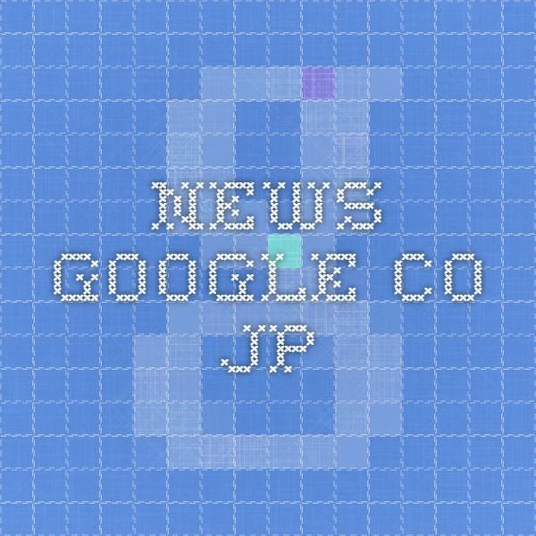 news.google.co.jp