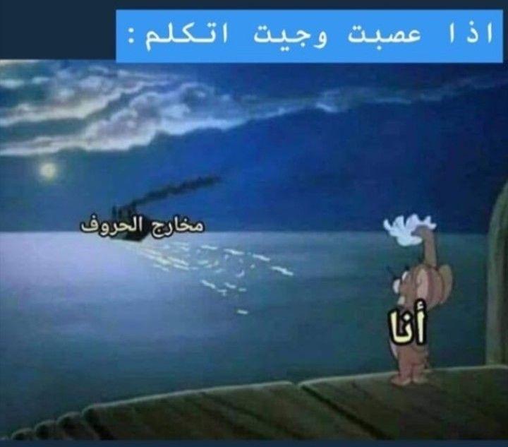 Marwa We Haha Funny Arabic Funny Funny Quotes
