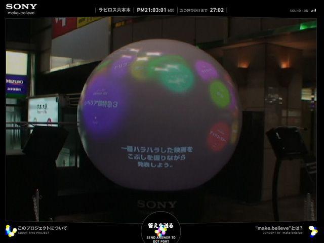 Sony Japan | make.believeのWebデザイン http://www.sony.co.jp/united/makedotbelieve/
